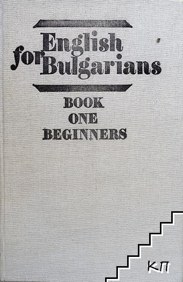 English for Bulgarians. Book 1: Beginners