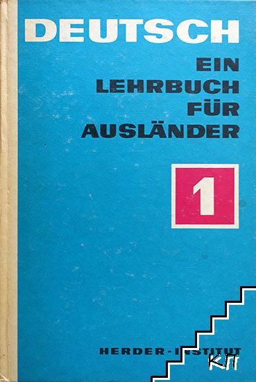Deutsch. Ein Lehrbuch für Ausländer. Teil 1