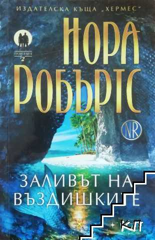 Пазителите. Книга 2: Заливът на въздишките
