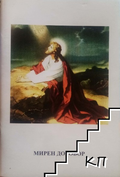 Мирен договор на грешника с небето