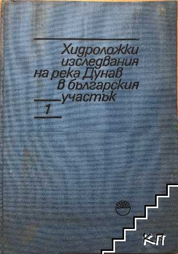 Хидроложки изследвания на река Дунав в българския участък. Том 1