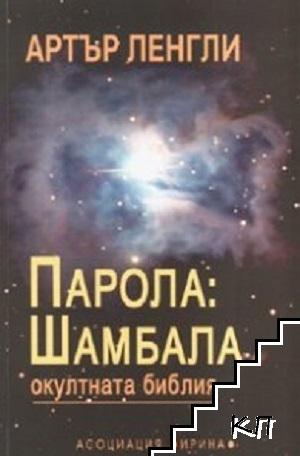 Парола: Шамбала