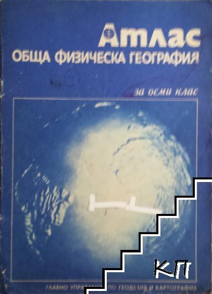 Атлас. Обща физическа география за 8. клас