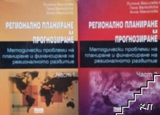 Регионално планиране и прогнозиране: Методически проблеми на планиране и финансниране на регионалното развитие. Част 1-2