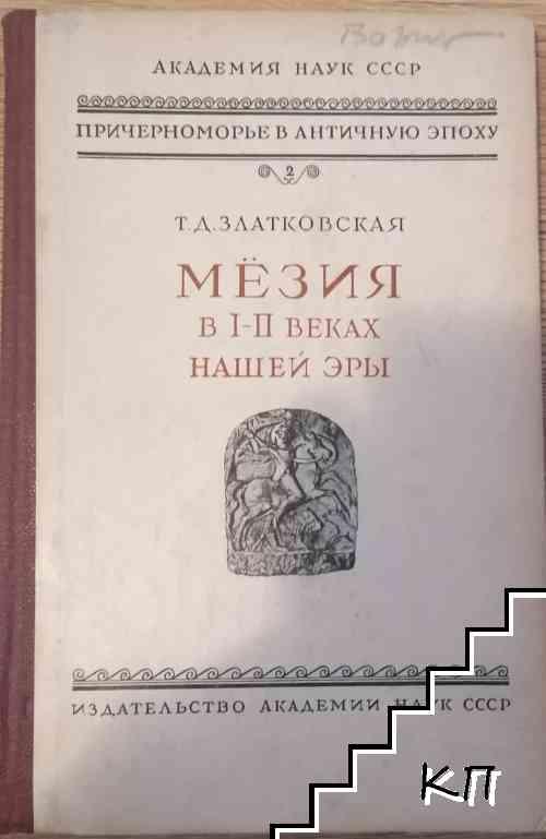 Мезия в I-II веках нашей эры