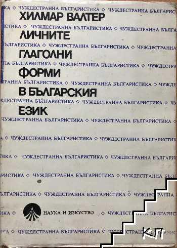 Личните глаголни форми в българския език