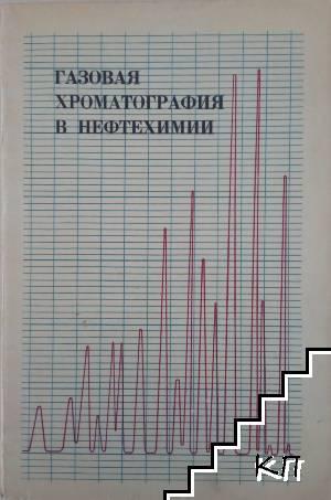 Газовая хроматография в нефтехимии