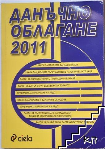 Данъчно облагане 2011