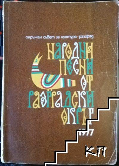 Народни песни от Разградски окръг
