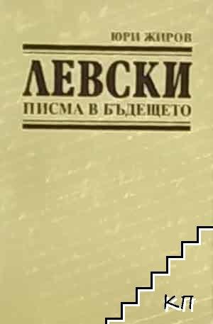 Левски - писма в бъдещето