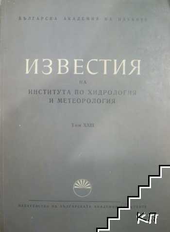 Известия на института по хидрология и метеорология. Том 23