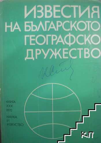 Известия на Българското географско дружество. Книга X (XX) 1970
