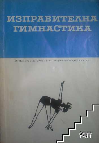 Изправителна гимнастика
