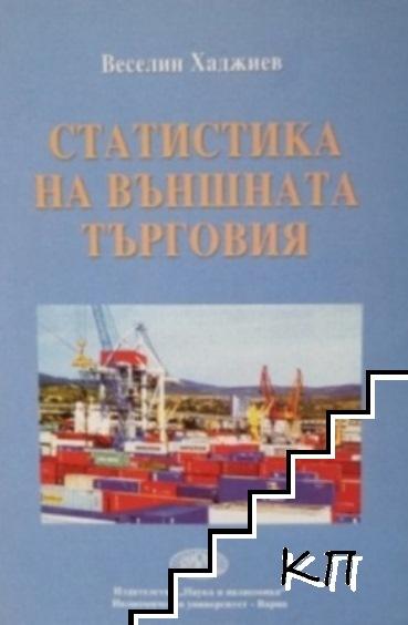 Статистика на външната търговия