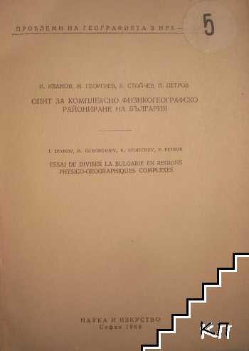 Опит за комплексно физикогеографско райониране на България
