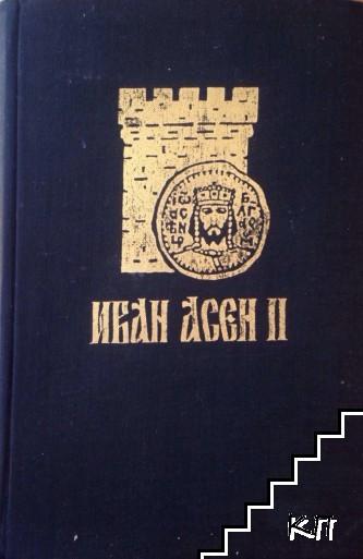 Иван Асен II