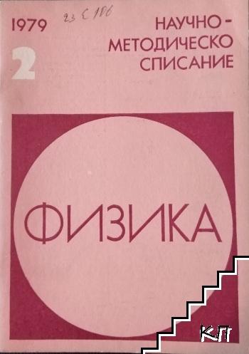 Физика. Бр. 2 / 1979
