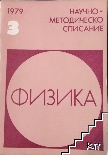 Физика. Бр. 3 / 1979