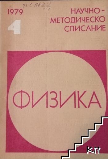 Физика. Бр. 4 / 1979