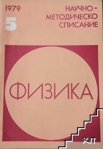 Физика. Бр. 5 / 1979