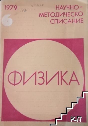 Физика. Бр. 6 / 1979