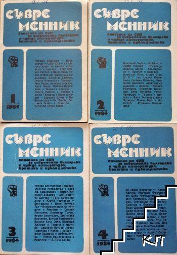 Съвременник. Бр. 1-4 / 1984