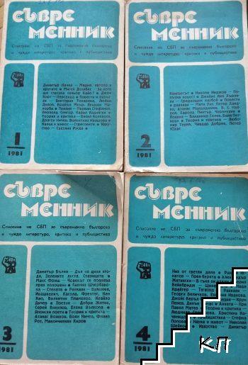 Съвременник. Бр. 1-4 / 1981