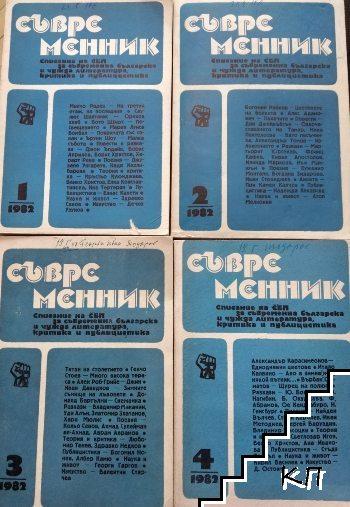 Съвременник. Бр. 1-4 / 1982