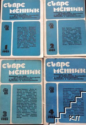 Съвременник. Бр. 1-4 / 1983