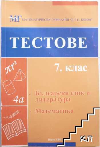 Тестове за 7. клас: Български език и литература, математика