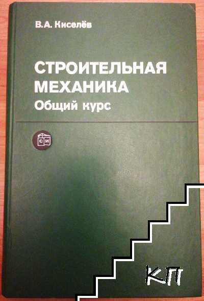 Строительная механика общий курс