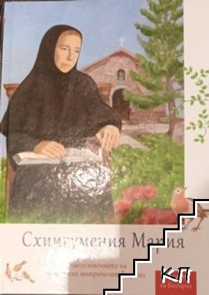 Житие на схиигумения Мария за деца