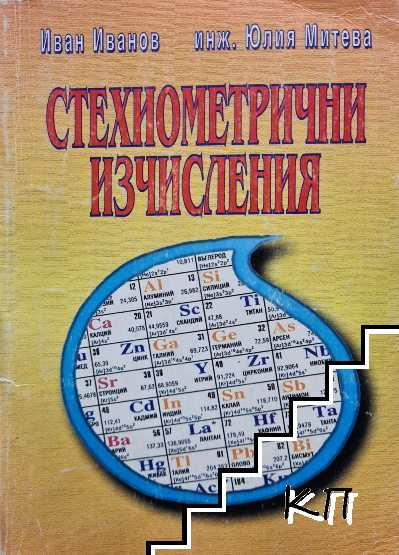 Стехиометрични изчисления