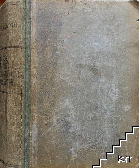Пълен руско-български речник / Полный русско-болгарский словарь