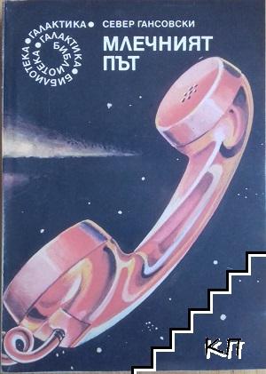 Млечният път