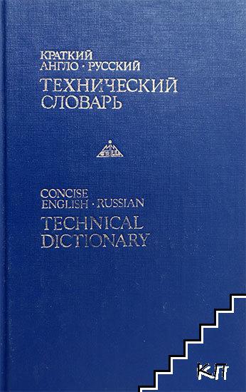Краткий англо-русский технический словарь / Concise English-Russian technical dictionary