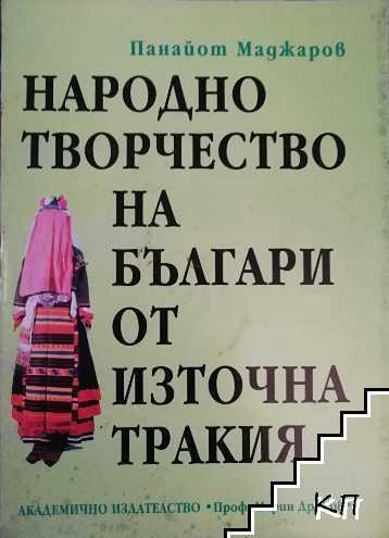 Народно творчество на българи от Източна Тракия