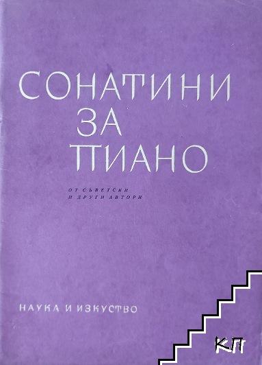 Сонатини за пиано от съветски и други автори