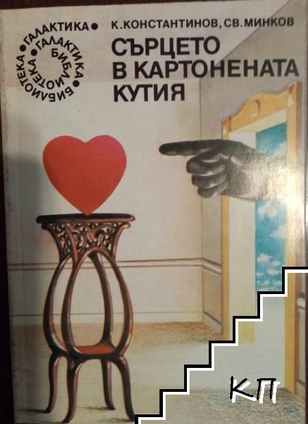 Сърцето в картонената кутия