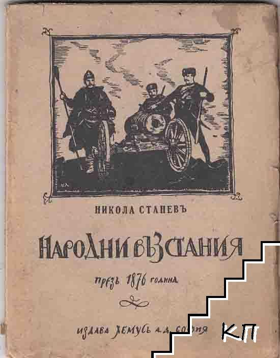 Народни възстания презъ 1876 година