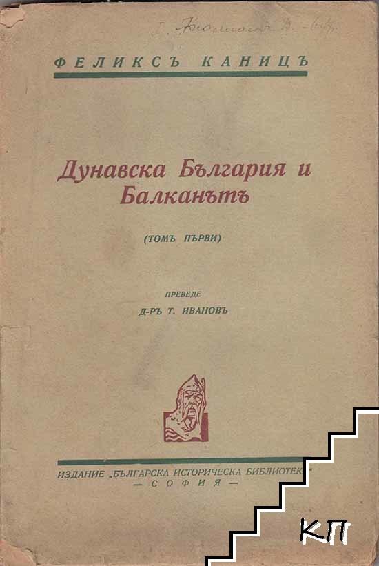 Дунавска България и Балканътъ. Том 1