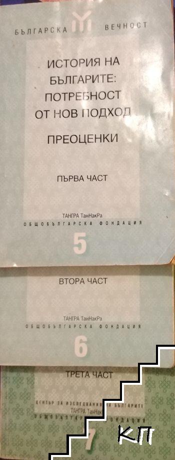 История на българите: Потребност от нов подход. Преоценки. Част 1-3