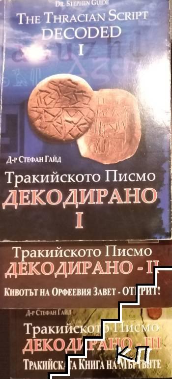 Тракийското писмо декодирано. Част 1-3