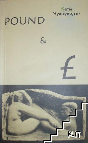 Pound. Модели утопии XX века