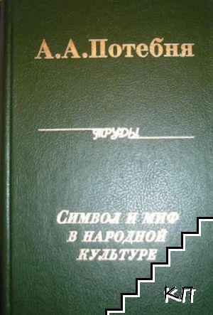 Символ и миф в народной культуре