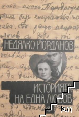 Историята на една любов