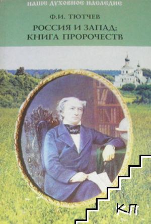 Россия и Запад: книга пророчеств
