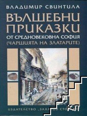 Вълшебни приказки от Средновековна София