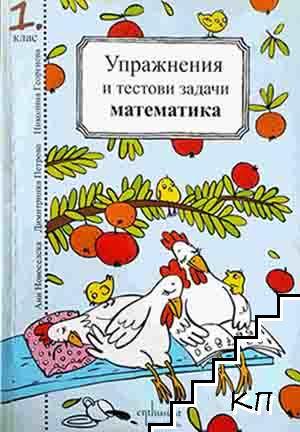 Упражнения и тестови задачи по математика за 1. клас / Упражнения и тестови задачи по български език за 1. клас