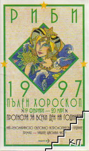 Пълен хороскоп: Риби 1997